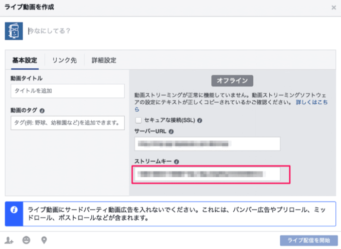Facebookライブのプレビュー画面