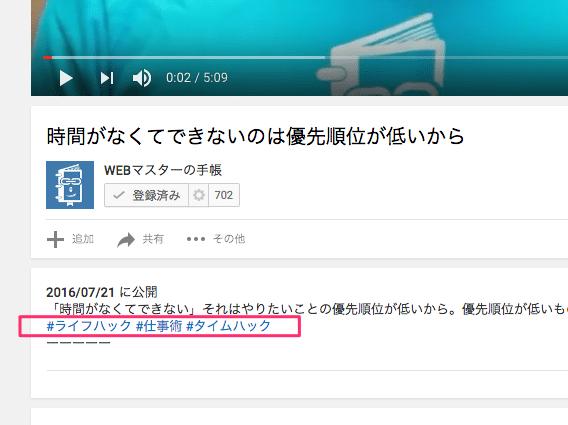 YouTubeの動画にハッシュタグを付ける