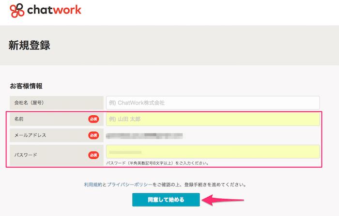 チャットワークのアカウント情報登録