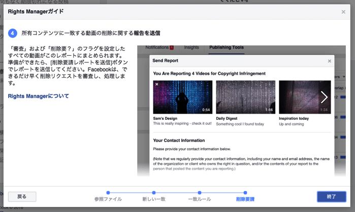見つかったパクリ動画はFacebookに削除申請を送れる