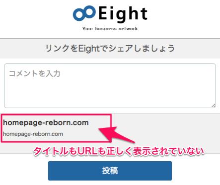 Eightのシェアボタンがエンコードされない