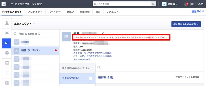 Facebook広告アカウントが停止された