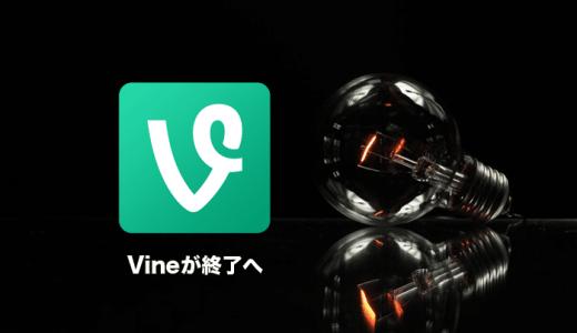 6秒動画でお馴染みのVineが終了に!サービスはいつ終りを迎えるかわからない。
