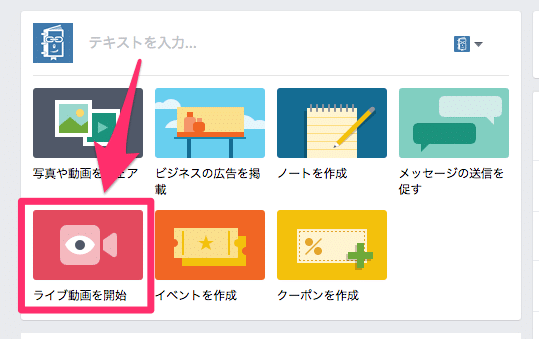 FacebookページからFacebookライブ配信.png