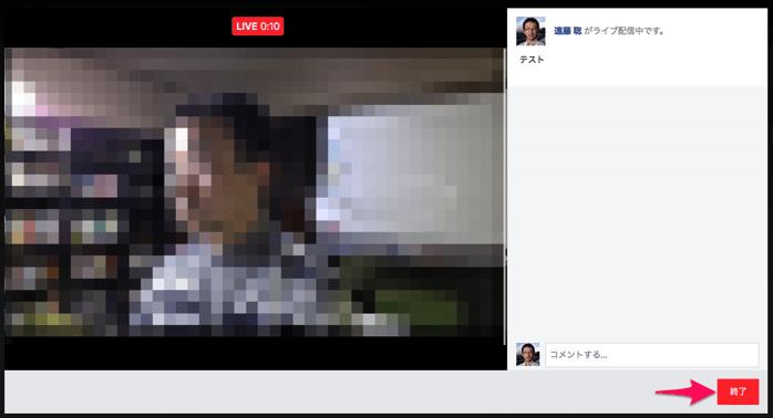 PCブラウザからのFacebookライブ配信を終わる