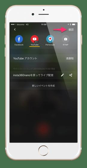 Insta360NanoでYouTubeライブ配信の設定を終える