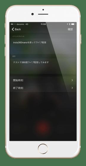 Insta360NanoでYouTubeライブのイベントを作成する