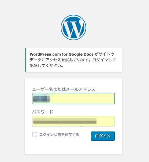 WordPressにログインをする