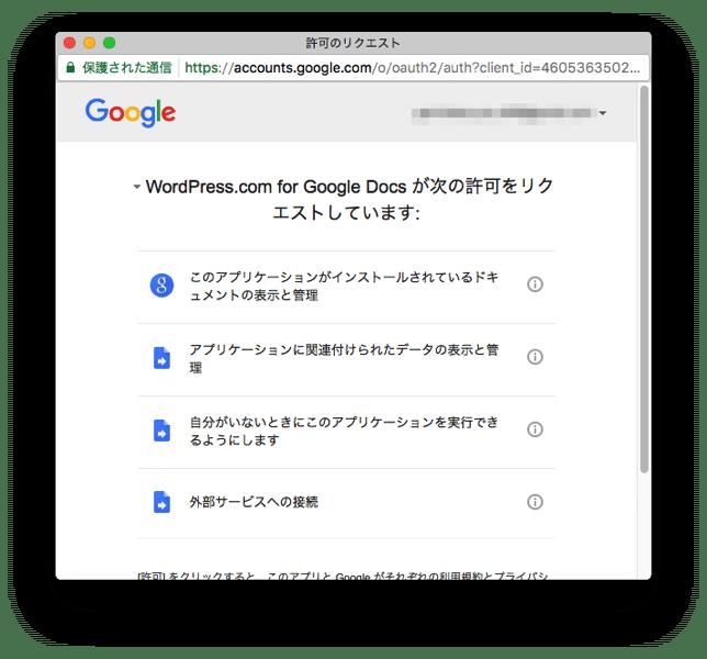 Googleアカウントと同期をする