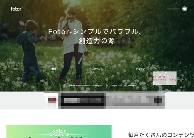 写真や画像を簡単に加工できる「Fotor」
