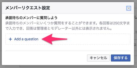Facebookグループで質問を設定する