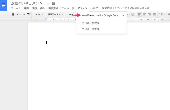 WordPress.com for Google Docsを開く
