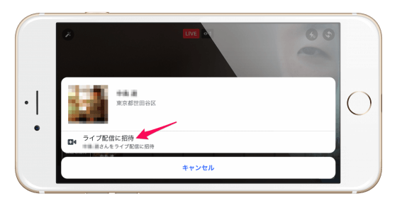友達にFacebookライブへの招待を送る