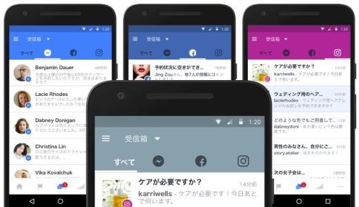 Facebookページの「受信箱」がメッセージやInstagramのコメントの一括管理ができて便利!