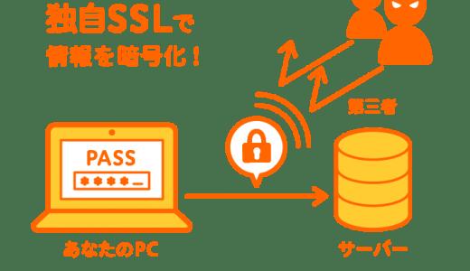 独自SSLを無料で対応できる!ロリポップが新機能の提供をスタート!