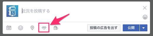facebookのブランドコンテンツ