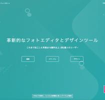 画像加工サービス「Fotor」のブラウザ版がパワーアップ!HTML5を導入!【PR】