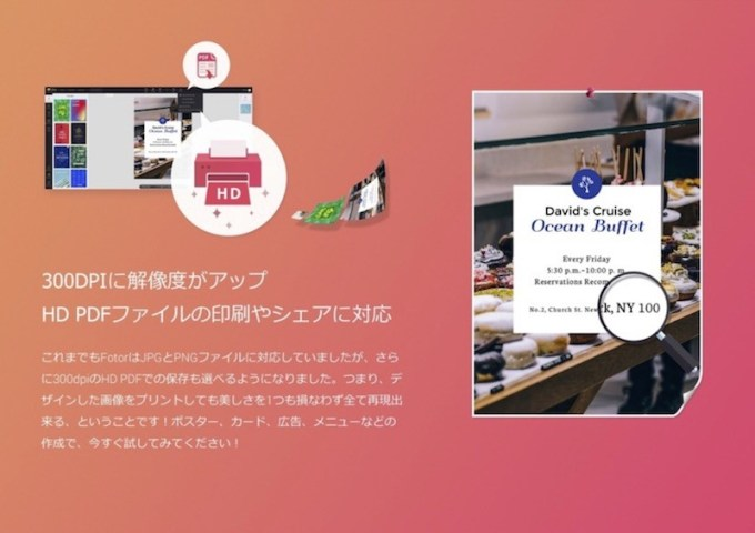 FotorがHD PDFでの保存に対応!