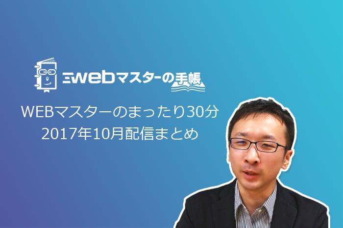 【雑談】WEBマスターのまったり30分 2017年10月の配信まとめ