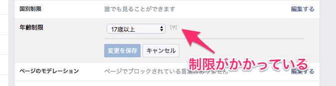 Facebookページの年齢制限