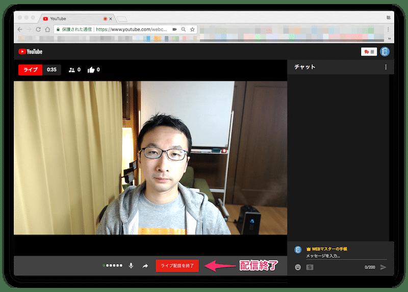パソコンからのYouTubeライブの配信画面