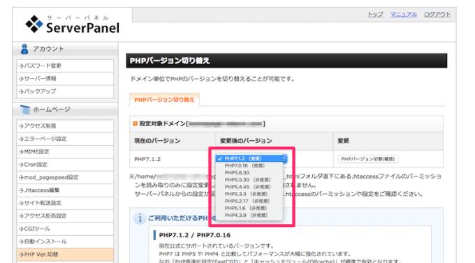 サーバーのPHPバージョンを変更する