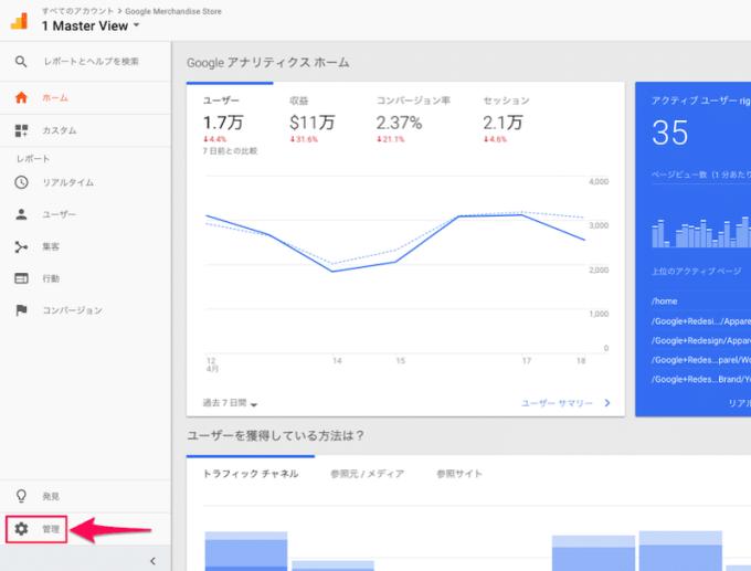 Googleアナリティクスのデータ保持期間の変更する