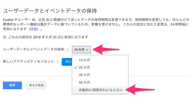 Googleアナリティクスのデータ保持を期限切れにならないように設定する