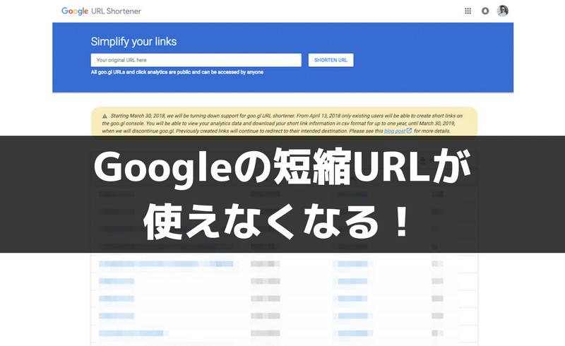 googleの短縮urlサービス goo gl が使えなくなる 2019年3月30日で終了