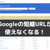 Googleの短縮URLサービスが使えなくなる?!2019年3月30日で終了へ。