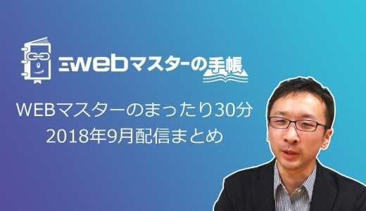 【雑談】WEBマスターのまったり30分 2018年9月の配信まとめ