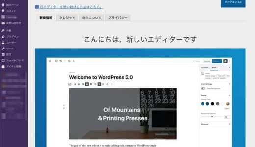 WordPress5.0のアップデートで激変した投稿の編集画面を元に戻す方法