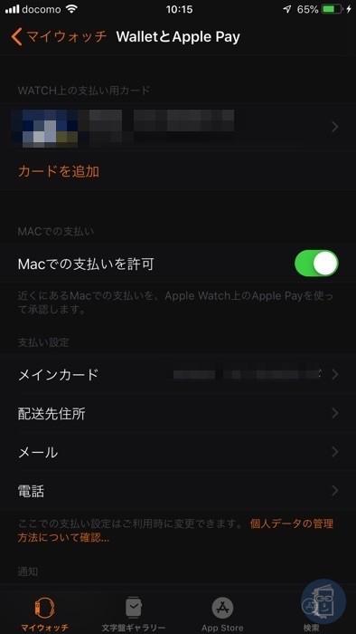 WalletとApple Payの画面からsuicaが削除される