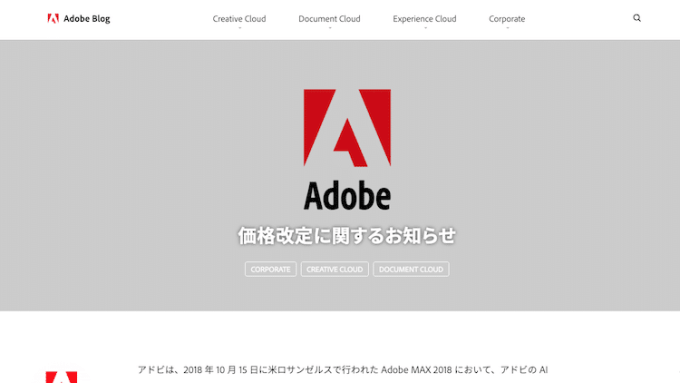 AdobeのCreative Cloudが値上げ!2019年2⽉初旬から適応に!