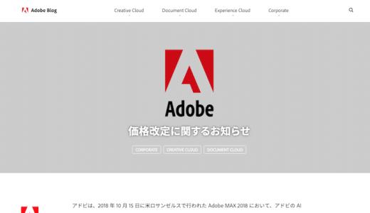 AdobeのCreative Cloudが値上げ!2019年2⽉初旬から5,680円に!