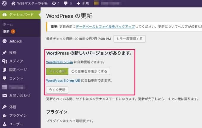 WordPress5.0にアップデート