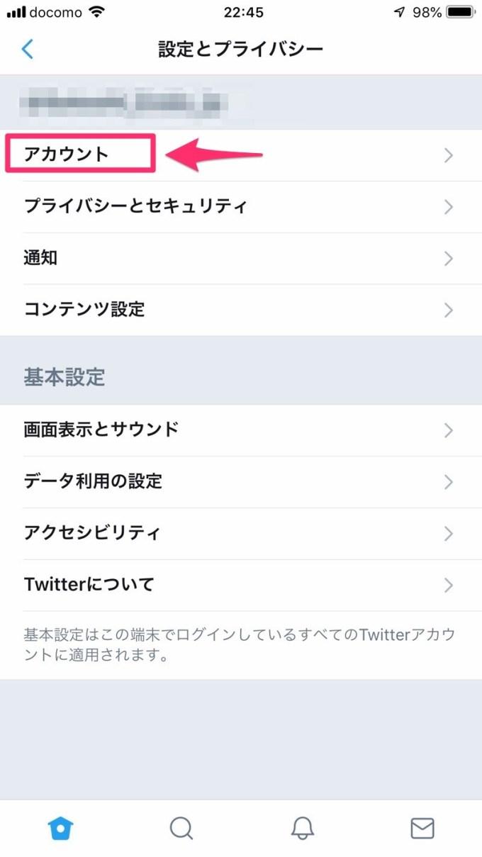 Twitterのアカウント設定