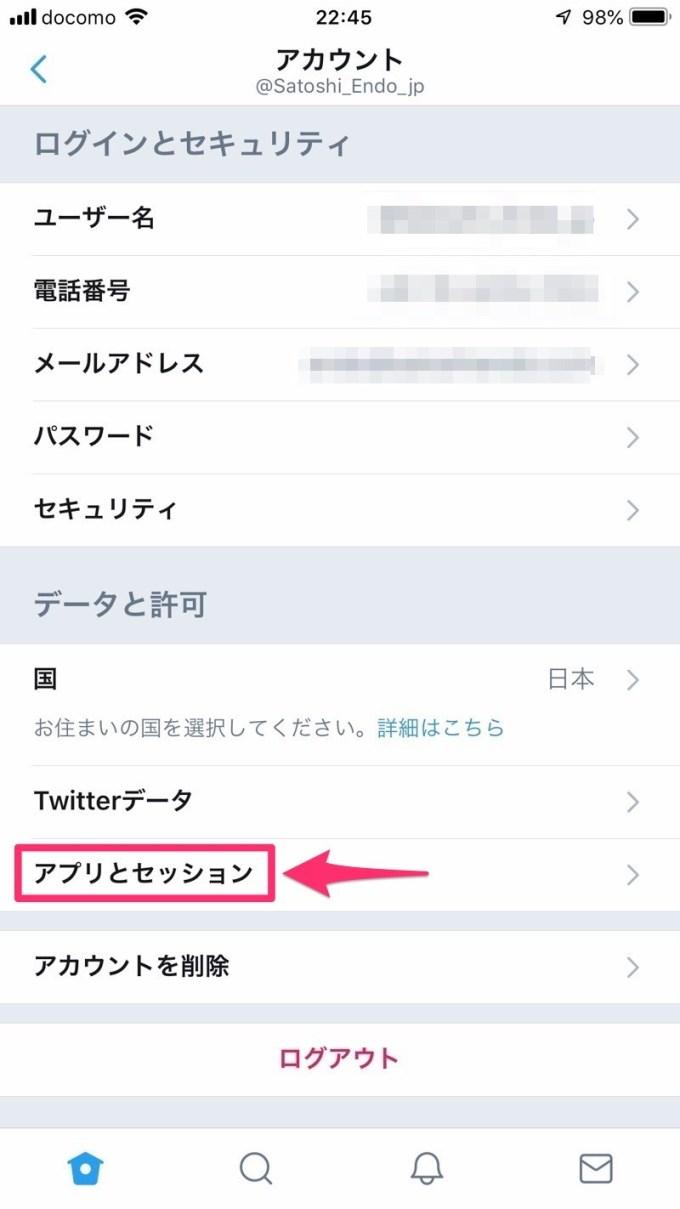 Twitterのアプリとセッションの設定