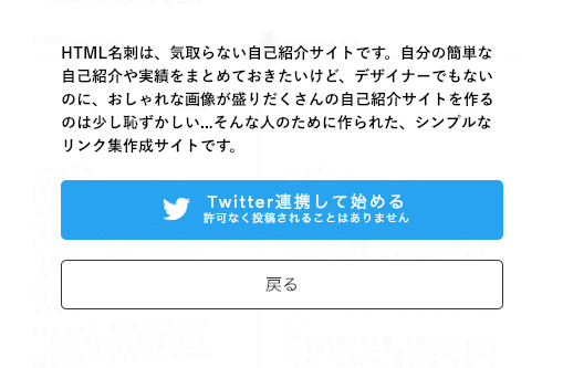 Twitter連携して始める
