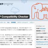WordPressでサーバーのPHPバージョンを上げる前に「500エラー」が起きないかチェックしよう