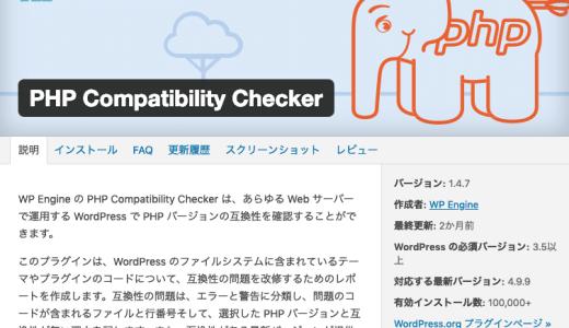 WordPressでPHPバージョンの更新は慎重に!「500エラー」が起きないかチェックして!