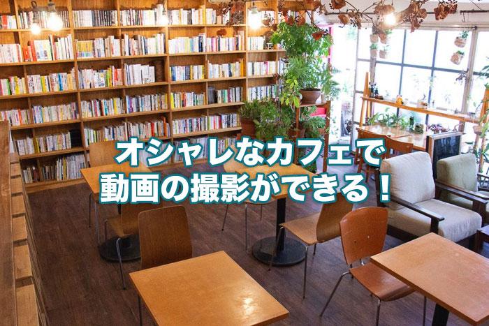 オシャレなカフェで動画撮影ができる!カフェ・スタジオ「magari」がオープン!