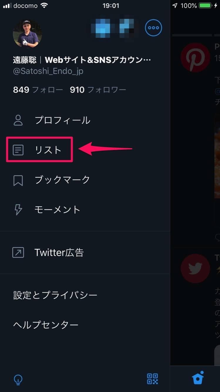 Twitterのリスト
