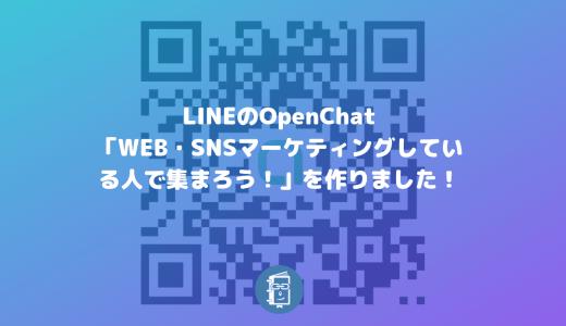 LINEのOpenChat(オープンチャット)でグループを作成してみた!OpenChatへの参加方法も紹介。