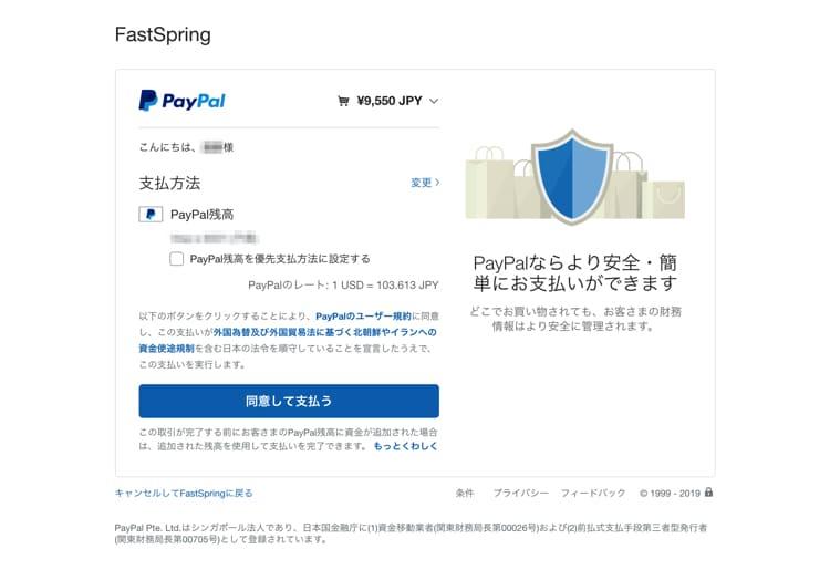 PayPalで支払いをする