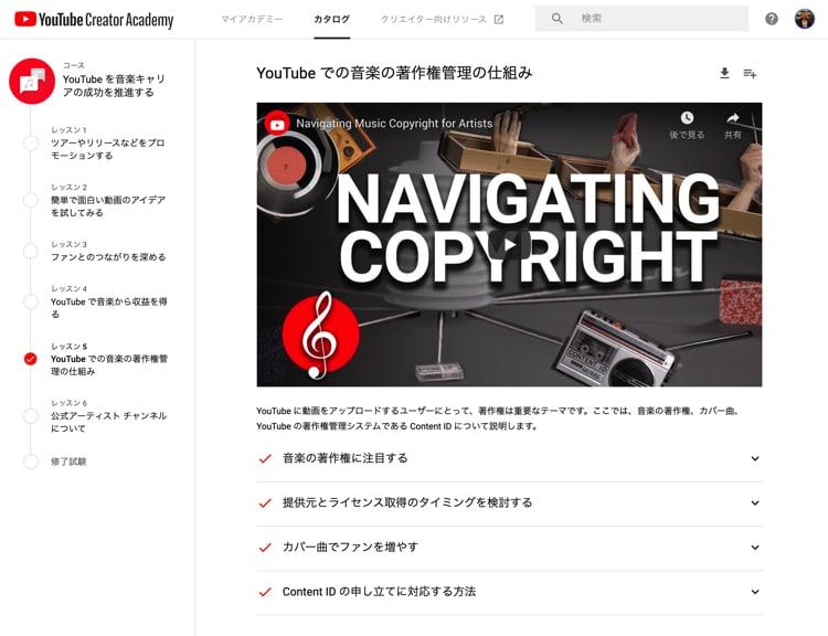 YouTubeでの音楽の著作権管理の仕組み - YouTube
