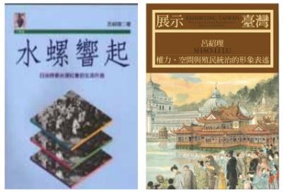 水螺響起──日治時期臺灣社會的生活作息/臺灣在日本時代,與日本本土同屬一個時區/「水螺」是中南部農民 ...
