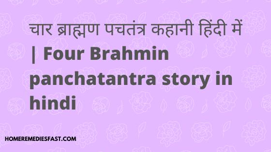 चार ब्राह्मण पचतंत्र कहानी हिंदी में Four Brahmin panchatantra story in hindi