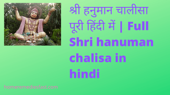 श्री हनुमान चालीसा पूरी हिंदी में  Full Shri hanuman chalisa in hindi