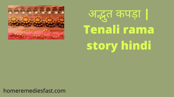 Tenali rama story hindi